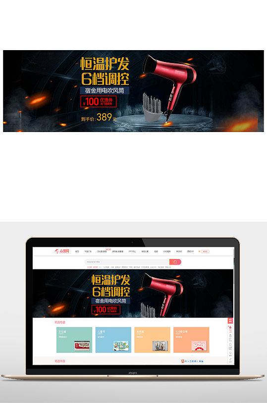电吹风促销活动海报设计-众图网