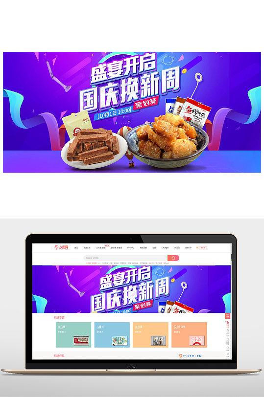 家电促销购物节海报设计-众图网