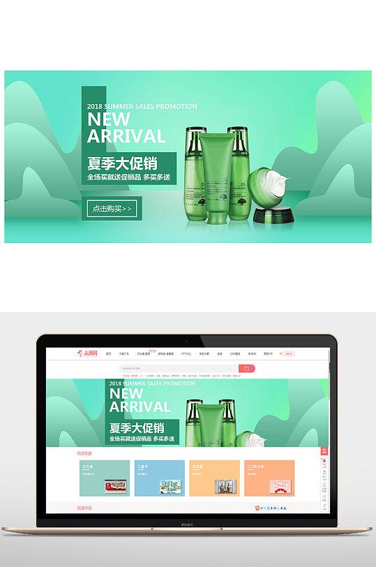 化妆品促销活动海报设计-众图网