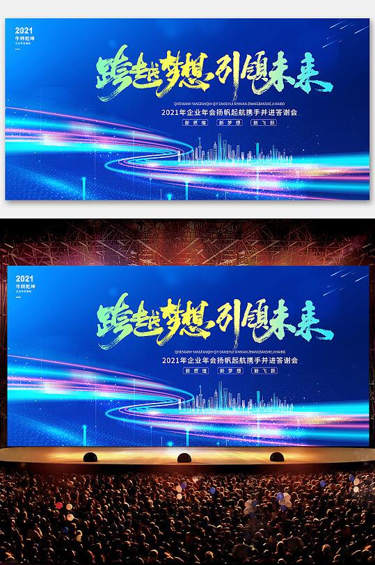 2021绚丽科技蓝色年会舞台背景展板-众图网