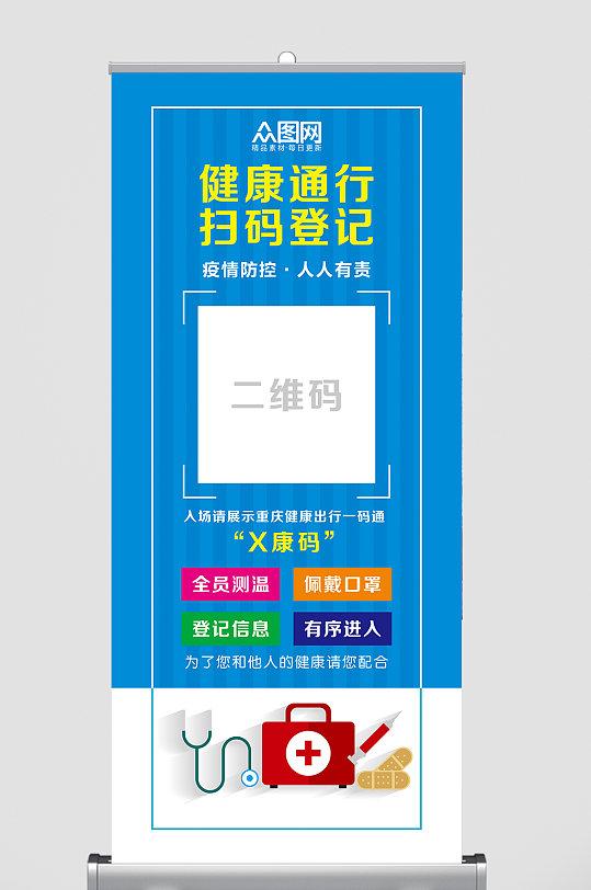 健康防疫扫码易拉宝X展架展板 通行码-众图网