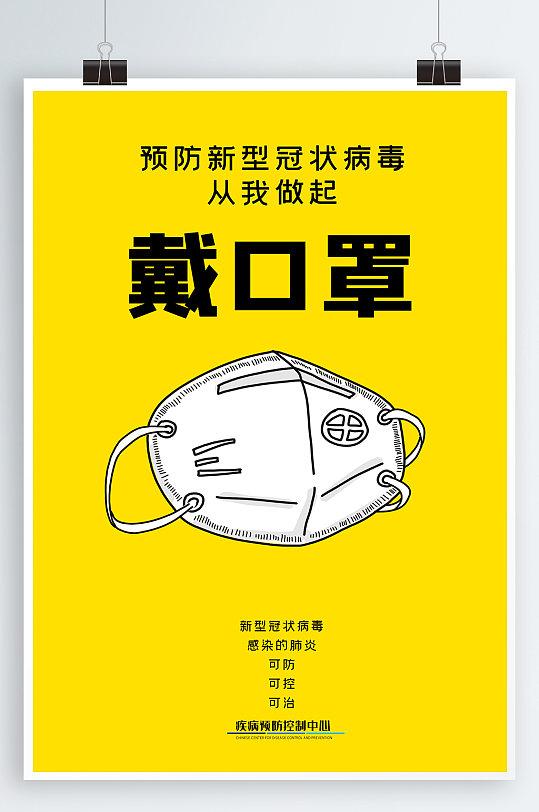 戴口罩抗疫情抗疫海报-众图网