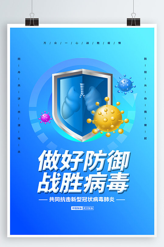 预防二次疫情抗疫海报-众图网