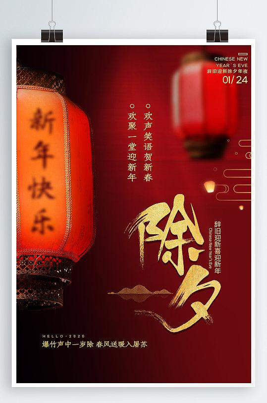 春节除夕宣传海报-众图网