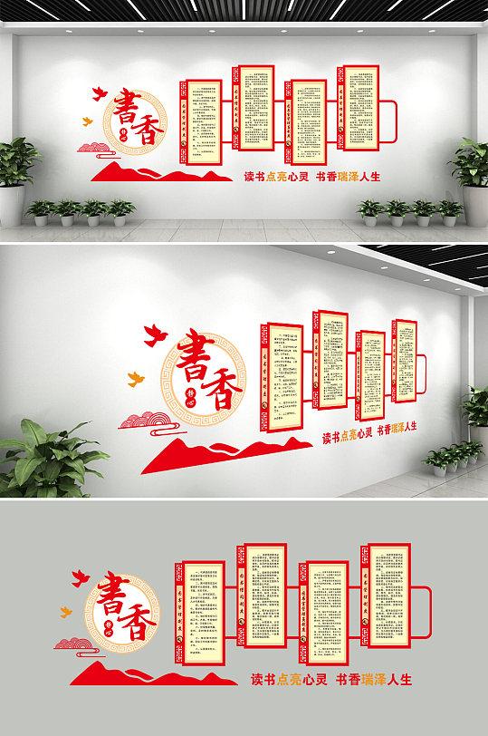 书香校风校园文化墙-众图网