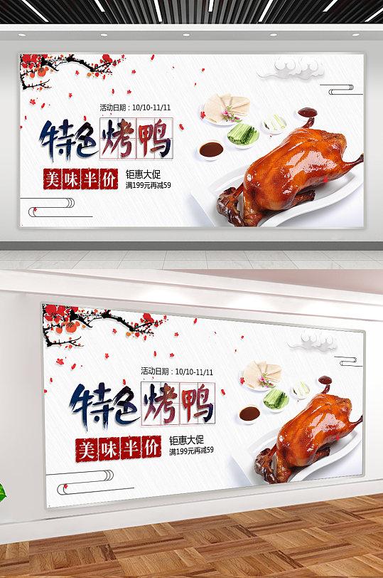 特色烤鸭宣传展板-众图网