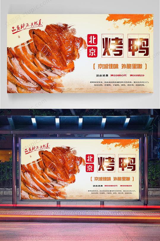 北京烤鸭宣传展板-众图网