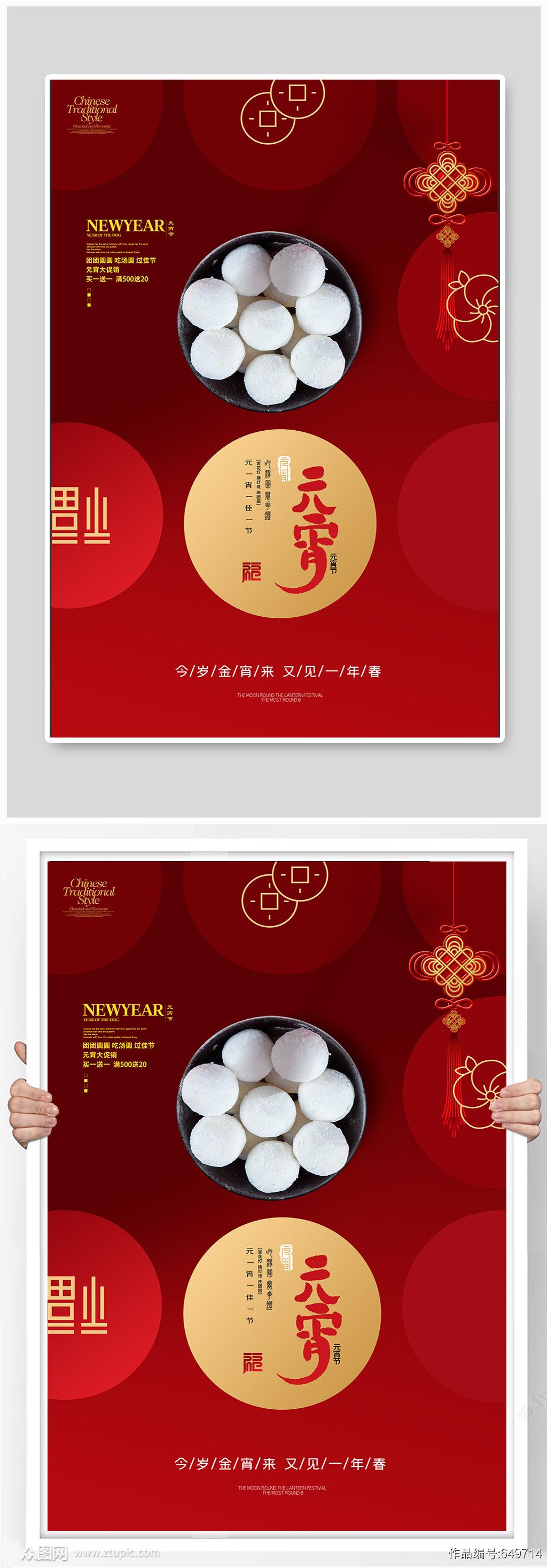 红色喜庆元宵节正月十五汤圆花灯春节海报素材