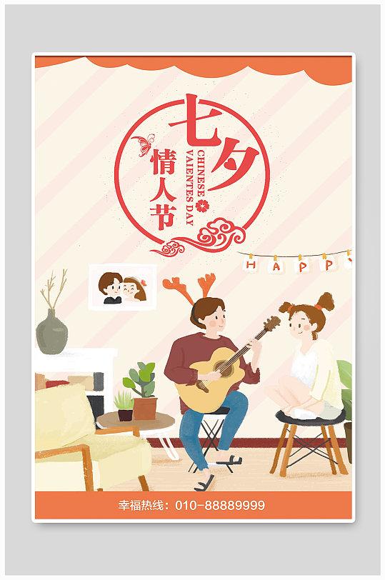 七夕情人节创意海报-众图网