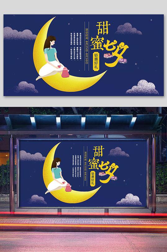 夜色星空古风七夕海报-众图网