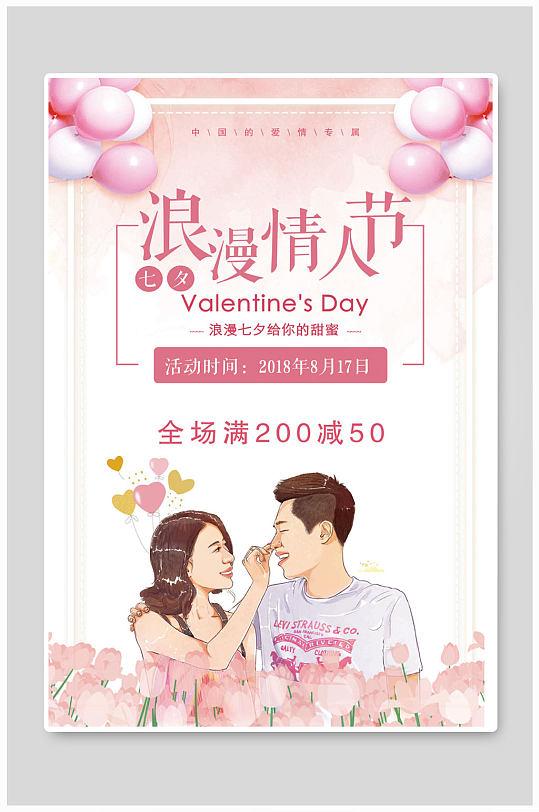 甜美七夕节宣传海报-众图网