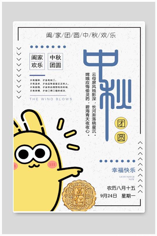 剪纸风中秋节节日海报-众图网
