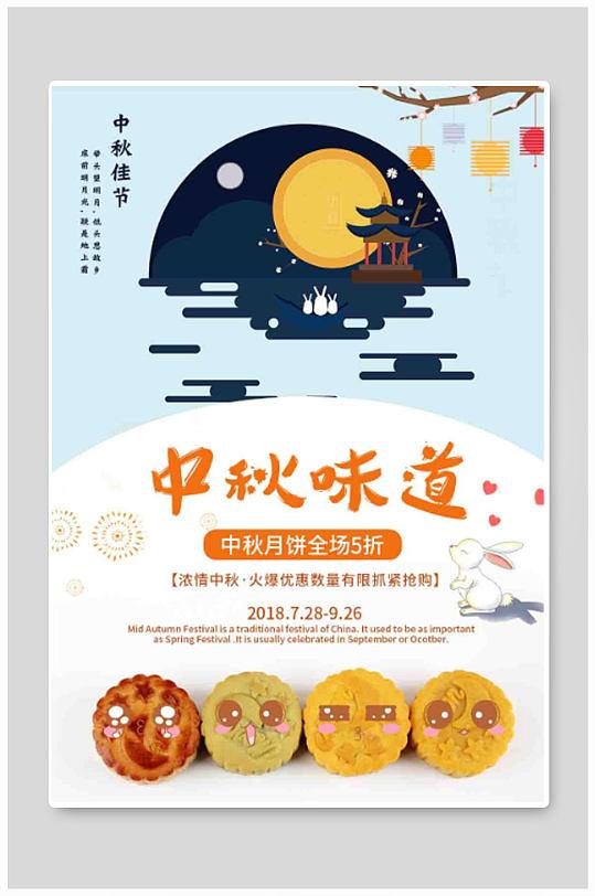 剪纸风中秋节宣传海报-众图网