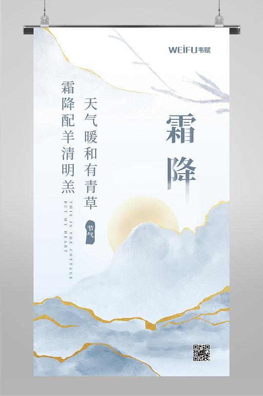 鎏金水墨白色霜降海报