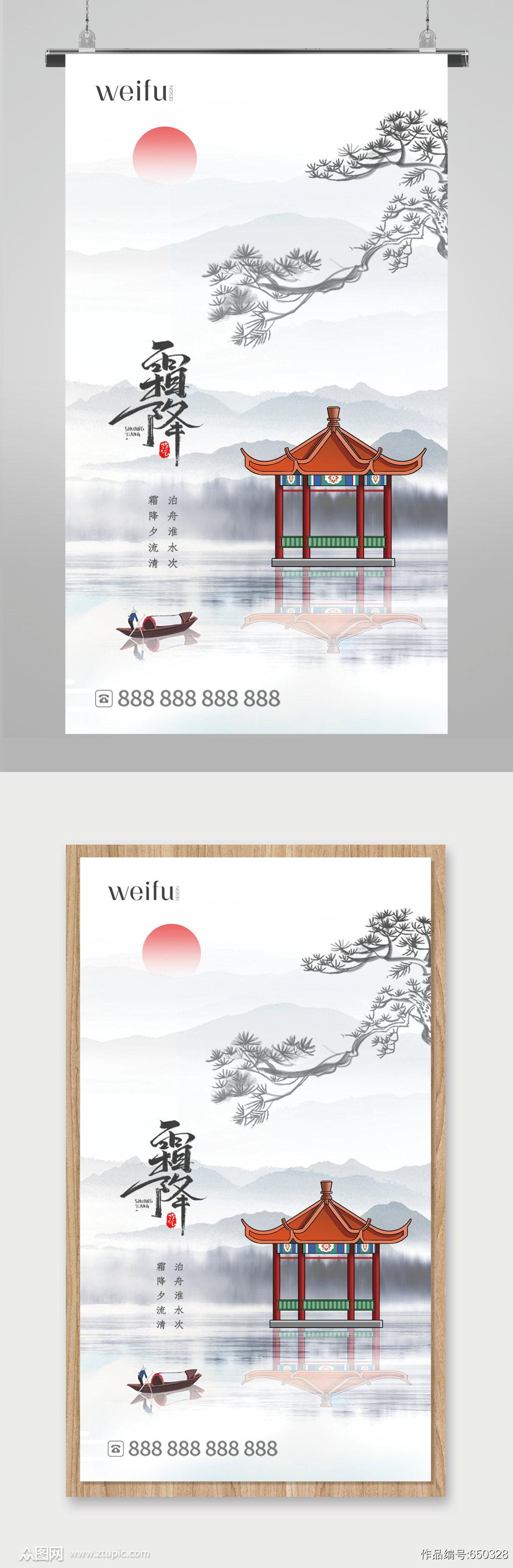 中国风霜降节气海报素材