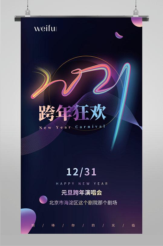 炫彩2021跨年狂欢海报-众图网