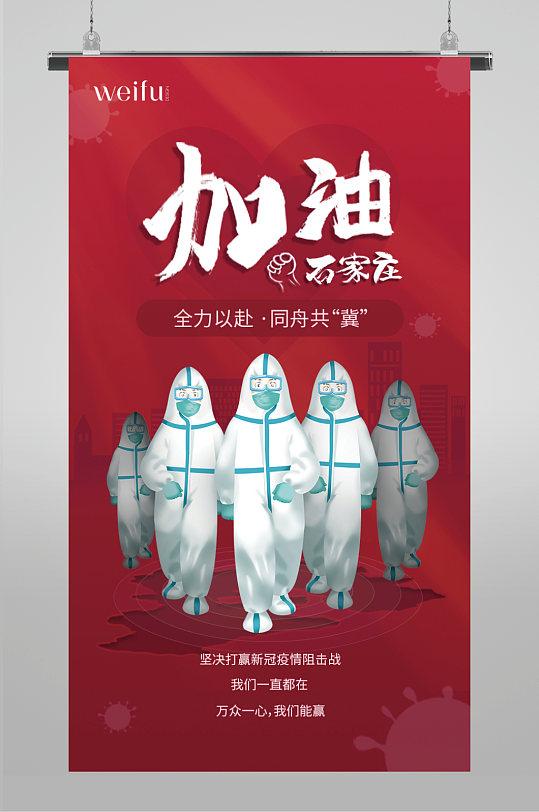 红色扁平化抗疫海报-众图网