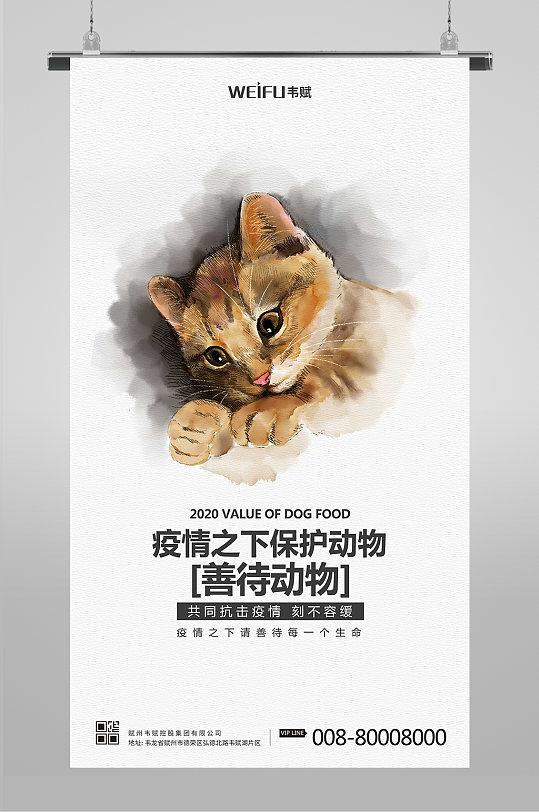 疫情保护动物宣传抗疫海报-众图网