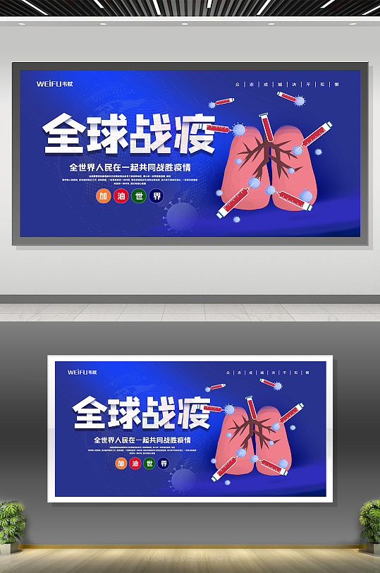 全球战疫抗击肺炎宣传展板-众图网