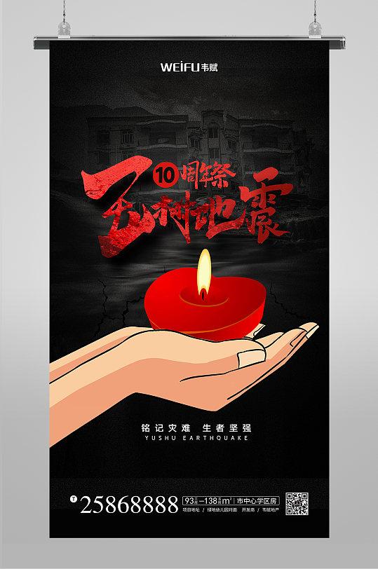 玉树地震10周年蜡烛祈福祭海报-众图网