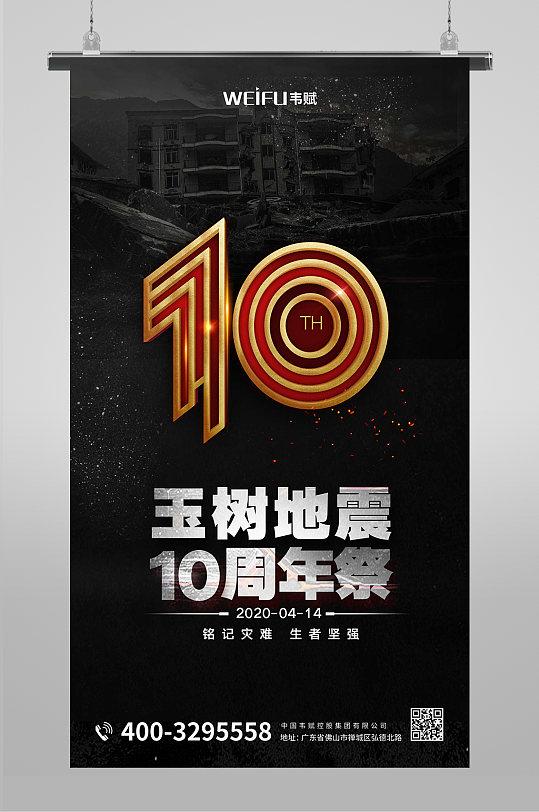 玉树10周年祭宣传海报-众图网