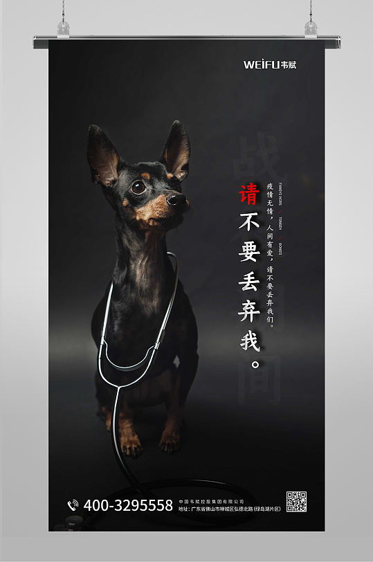 战疫不丢弃宠物保护动物抗疫海报-众图网