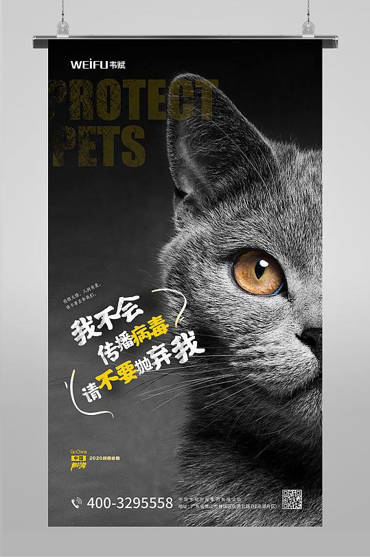 简约疫情不抛弃宠物保护动物抗疫海报-众图网
