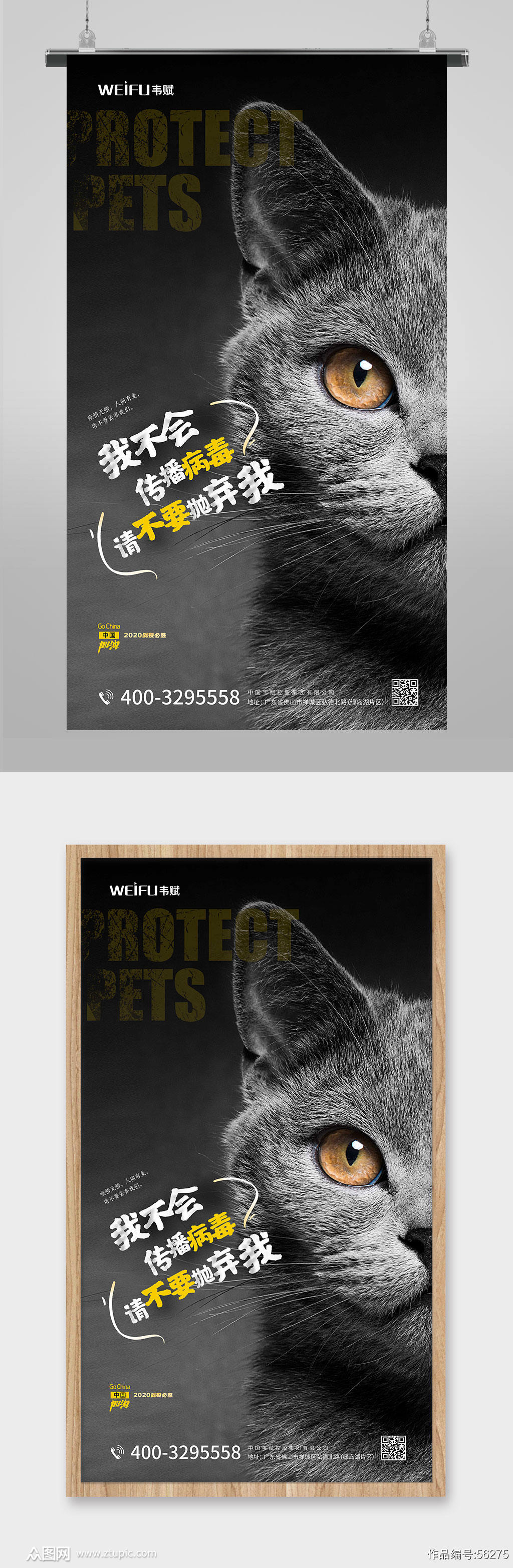简约疫情不抛弃宠物保护动物抗疫海报素材
