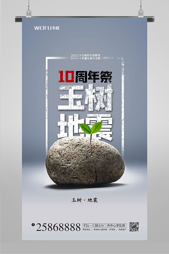 玉树地震10周年祭海报-众图网