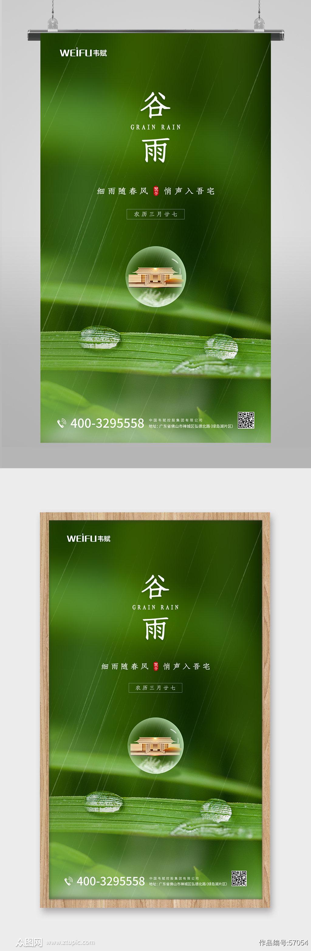 清新中国传统节气谷雨海报素材