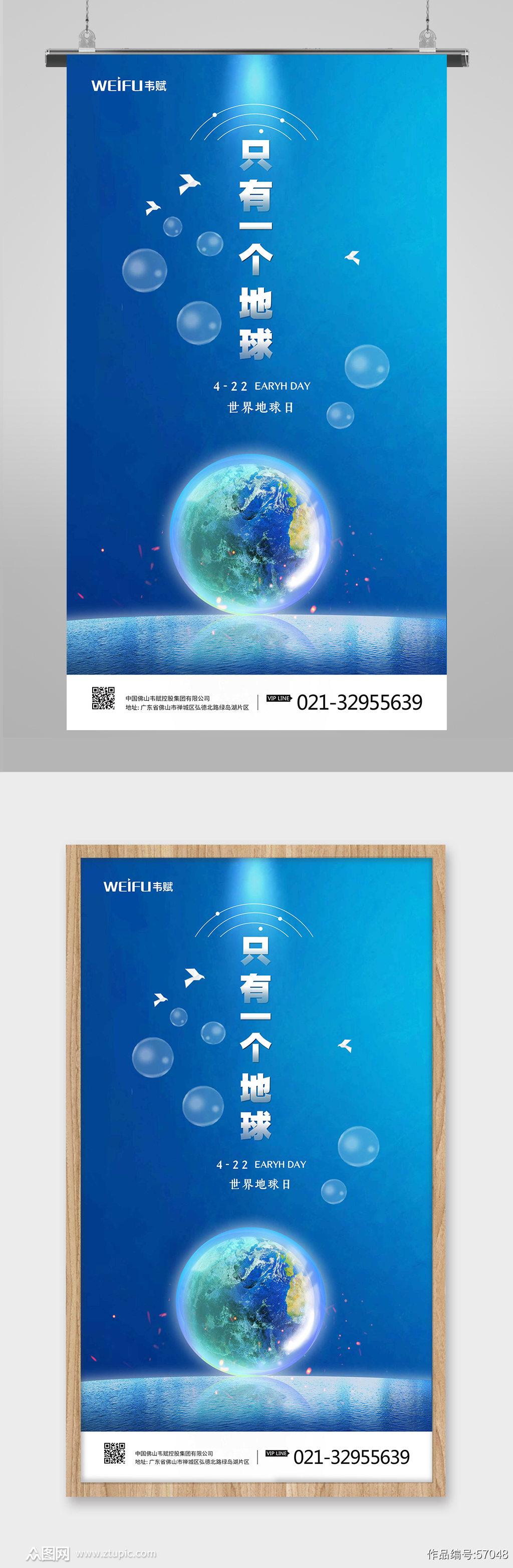 简约世界地球日手机海报素材