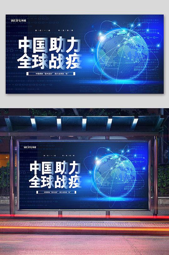 中国助力全球战疫展板抗疫海报-众图网