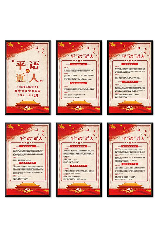 平语近人党建六件套展板-众图网