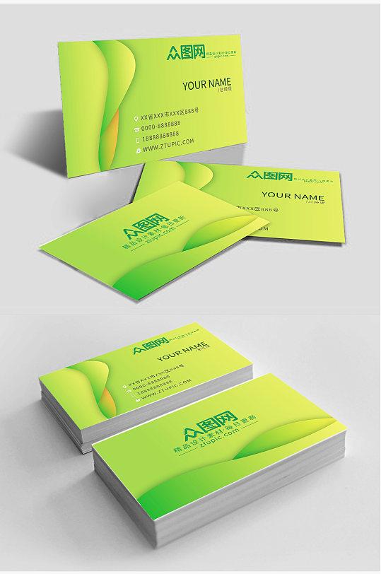 l绿色商业大气名片-众图网