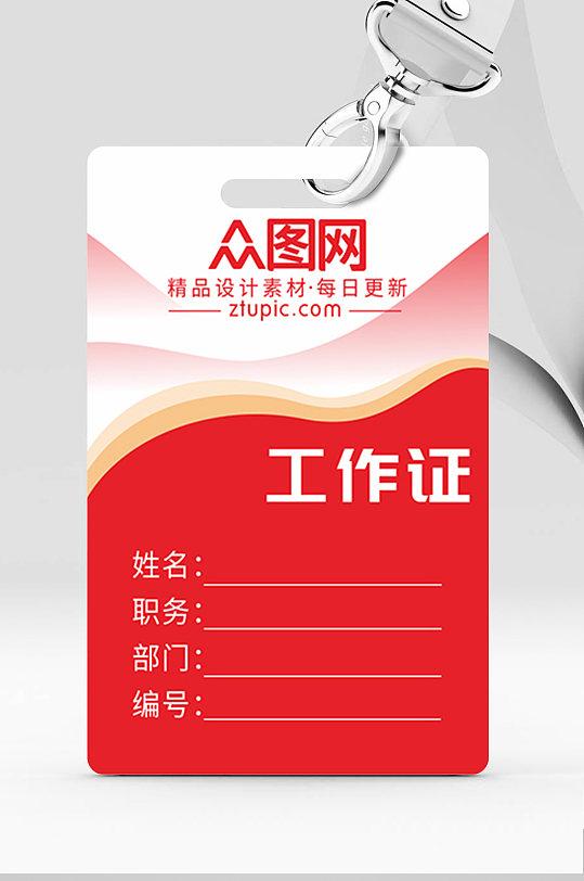 红色企业工作证胸牌胸卡-众图网
