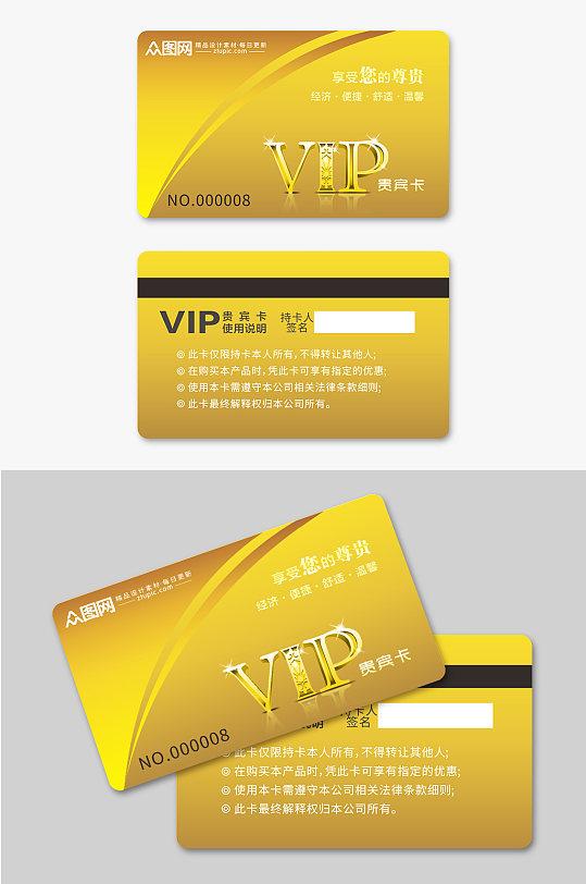 富贵金色VIP贵宾卡-众图网