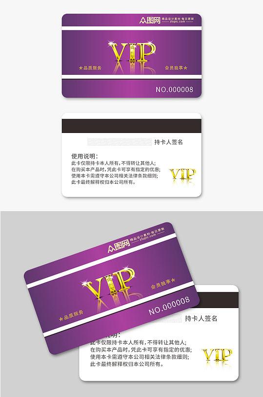 简洁蓝色会员VIP卡-众图网