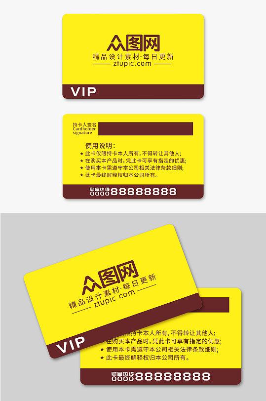简洁金黄色VIP卡-众图网