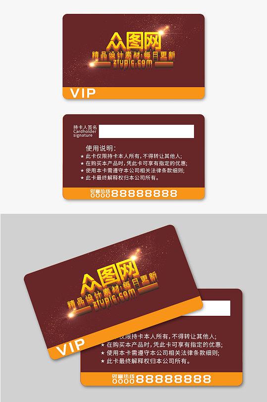 深红大气VIP卡-众图网