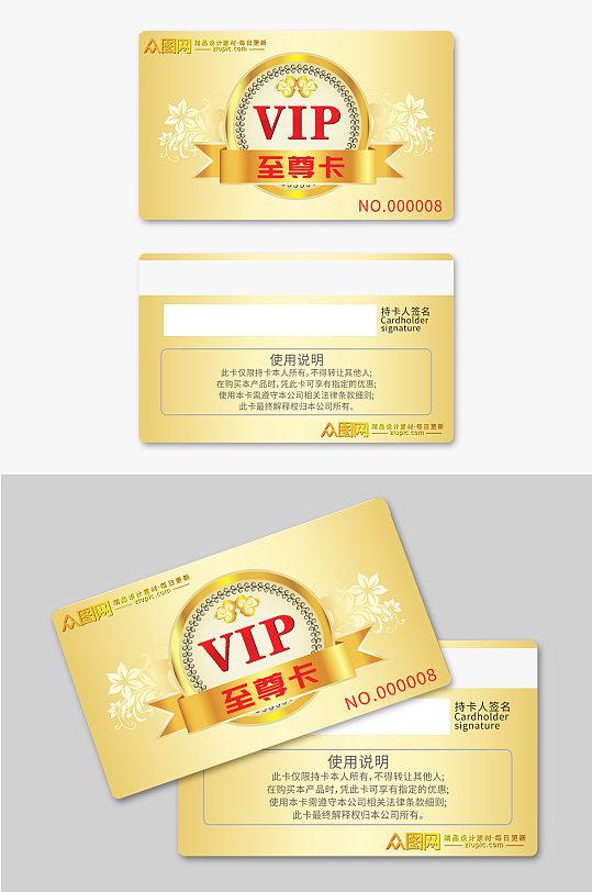 金黄色VIP至尊卡-众图网