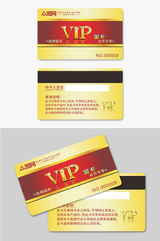高端金色花纹VIP金卡-众图网