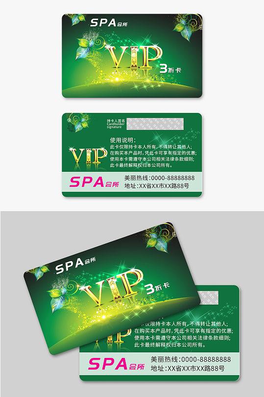 绿色健康馆VIP卡-众图网