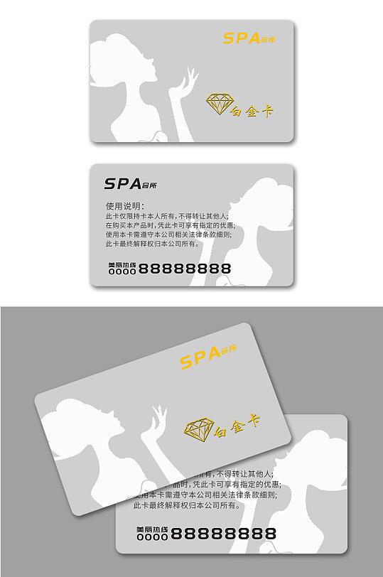 简洁灰色SPA会员卡-众图网