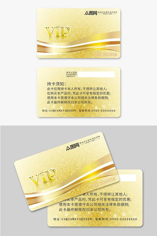 金色花纹VIP会员卡-众图网