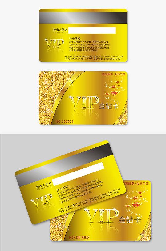 富贵金色会员钻卡-众图网