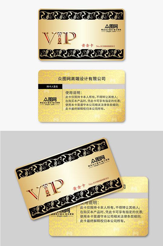 黑金系列高端VIP卡-众图网