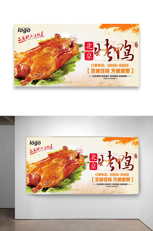 中华美食北京烤鸭-众图网