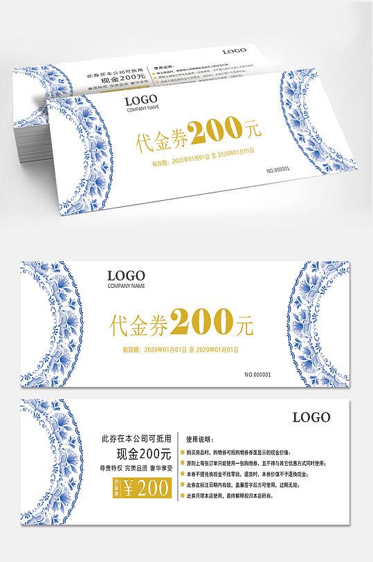 青花瓷花纹代金券设计-众图网