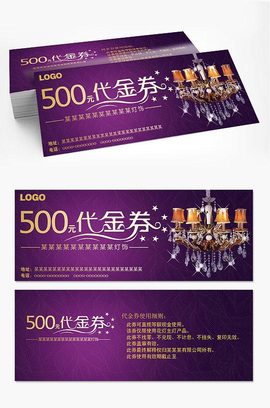 紫色灯饰店代金券设计-众图网