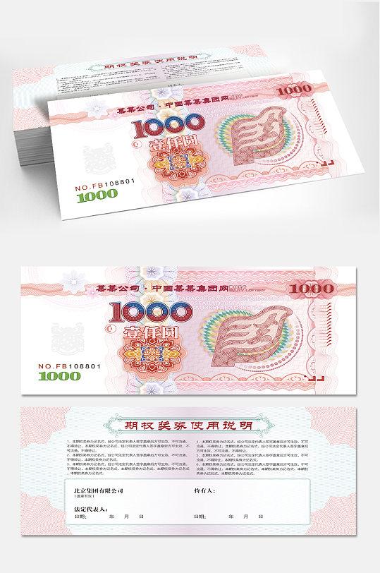 仿真钞高端代金券设计-众图网